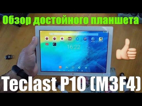 Teclast P10 (M3F4) обзор достойного планшета на Android 7.1 2/32Gb 10.1