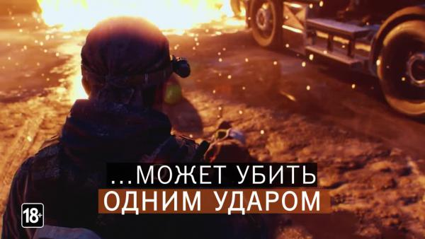 Tom Clancy's The Division - Глобальное событие