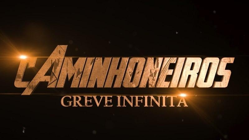 CAMINHONEIROS - GREVE INFINITA (Trailer Oficial)
