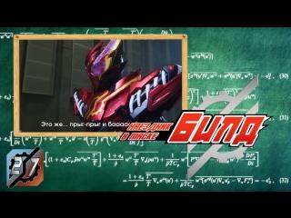 [dragonfox] Kamen Rider Build - 27 (RUSUB)