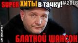Дмитрий Быковский - Пятилетка. Супер Хиты!!!