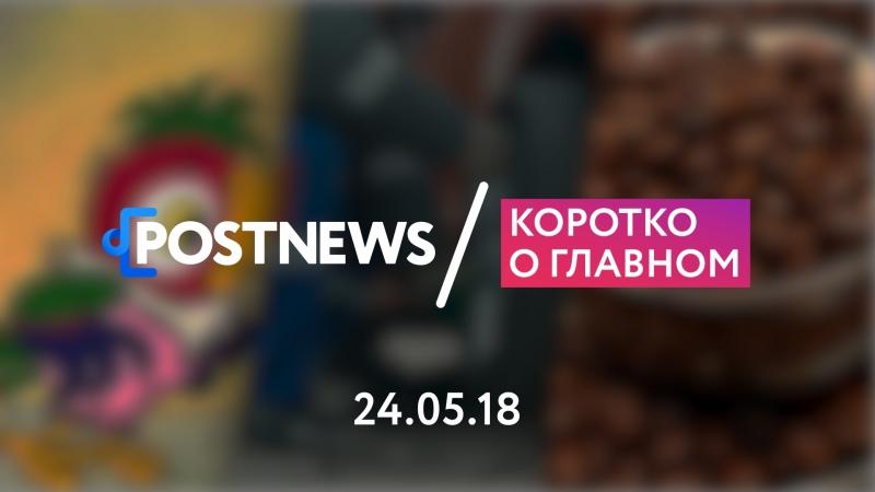 24.05 | Союзмультфильм, кофейная шелуха, Глонасс