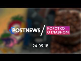24.05   Союзмультфильм, кофейная шелуха, Глонасс