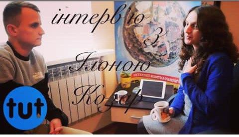 Привіт усім нове відео на каналі, Інтерв'ю з Ілоною Козар .