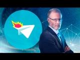Итоги недели. Сергей Михеев о блокировки Telegram в России