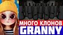 КЛОНЫ ГРЕННИ! Взломанная - Granny v1.4.0.1 CLONE ОБНОВА БАГ