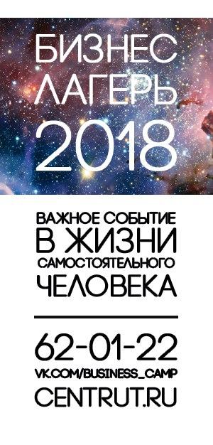 Афиша Тольятти Бизнес-лагерь 2018 / 2-9 января / г.Тольятти
