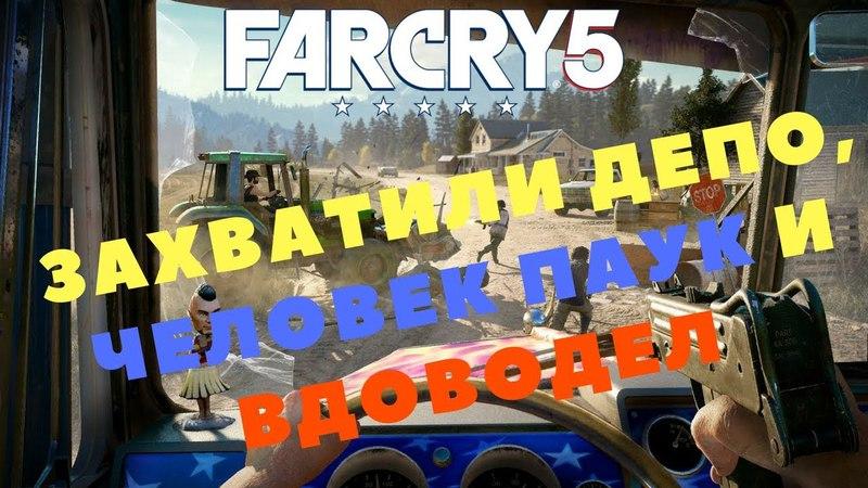 Far Cry 5 - ЗАХВАТИЛИ ДЕПО, ЧЕЛОВЕК ПАУК И ВДОВОДЕЛ (ПРОХОЖДЕНИЕ ИГРЫ) 18