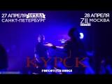 KYPCK - приглашение на концерты в России