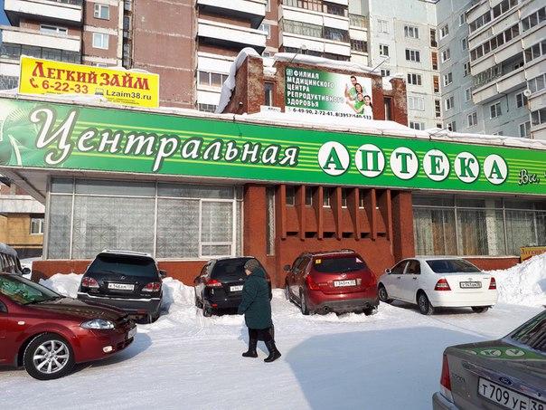 Центральная городская аптека. Усть-Илимск