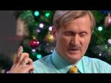 Уральские Пельмени Американец отмечает Новый год по-русски - Мандарины, вперед! - Уральские Пельмени (Новый год 2018)