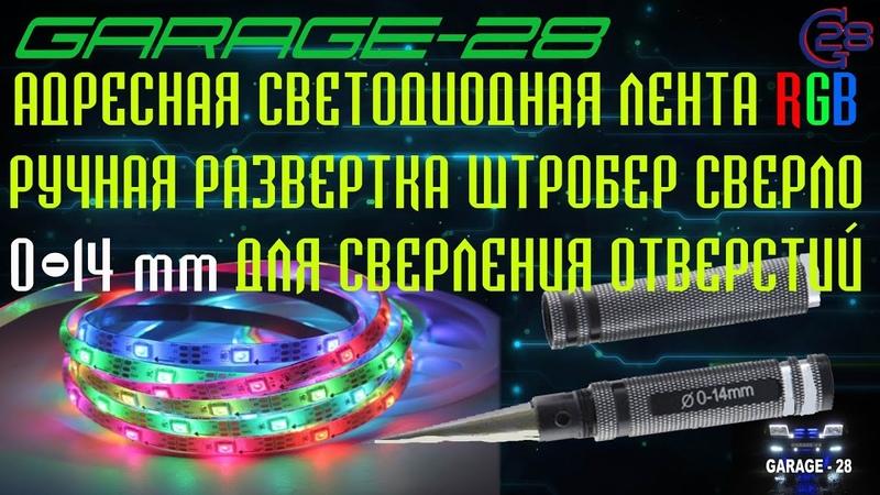РАСПАКОВКА ПОСЫЛОК: АДРЕСНАЯ СВЕТОДИОДНАЯ RGB ЛЕНТА, РУЧНАЯ СВЕРЛО РАЗВЁРТКА 0-14 мм