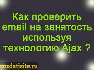 Проверка занятости email с помощью ajax