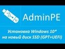 Установка Windows 10 на новый SSD SATA/M2 UEFIGPT звук