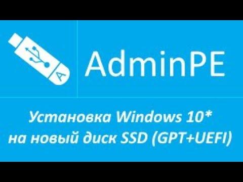 Установка Windows 10* на новый SSD (SATA/M2) (UEFIGPT) (звук)