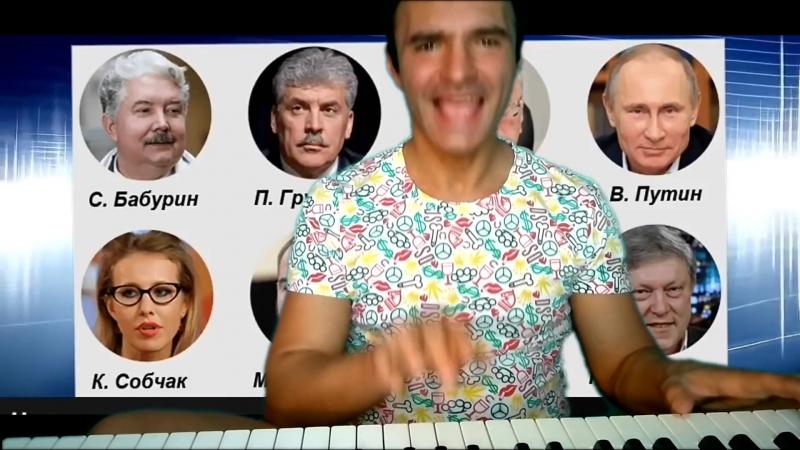 Александр Пистолетов Кто президент