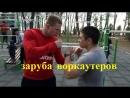ЗАРУБА ВОРКАУТЕРОВ с Хабаровска !