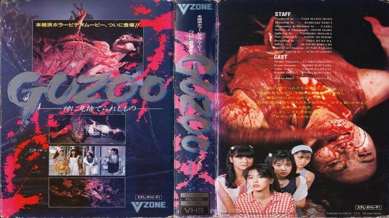 Guzoo The Thing Forsaken By God 1986
