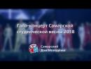 Гала-концерт Самарской студенческой весны 2018