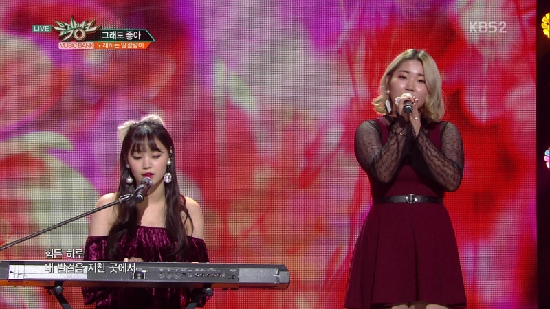 [Comeback Stage] 171215 The Singing Girls (노래하는 말괄량이) - Still Like You (그래도 좋아)