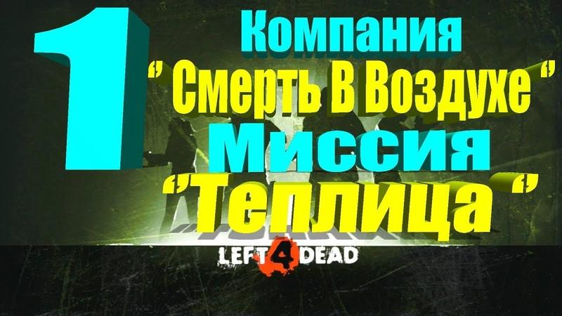 ►Left 4 Dead►Прохождение►Часть № 1► Компания - '' Смерть В Воздухе ''►Миссия - '' Теплица ''.