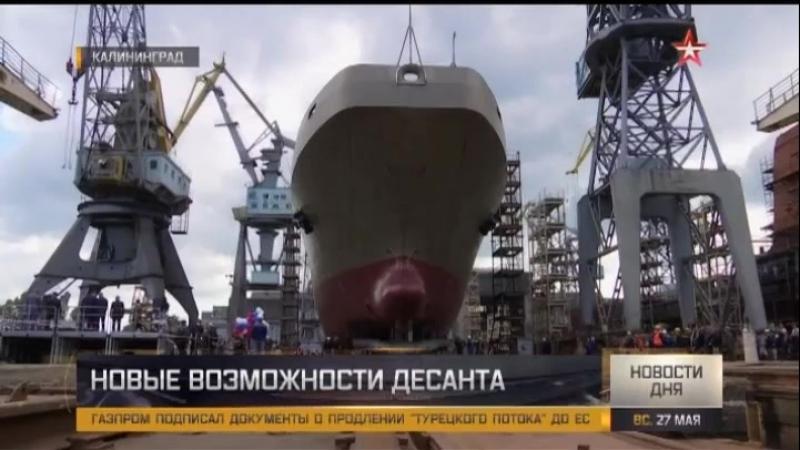 В Калининграде на воду спущен новый большой десантный корабль ПетрМоргунов