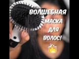 Эта маска спасла мои волосы!