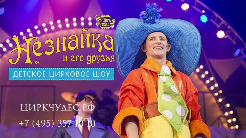 Цирковое шоу Незнайка и его друзья Цирк Чудес