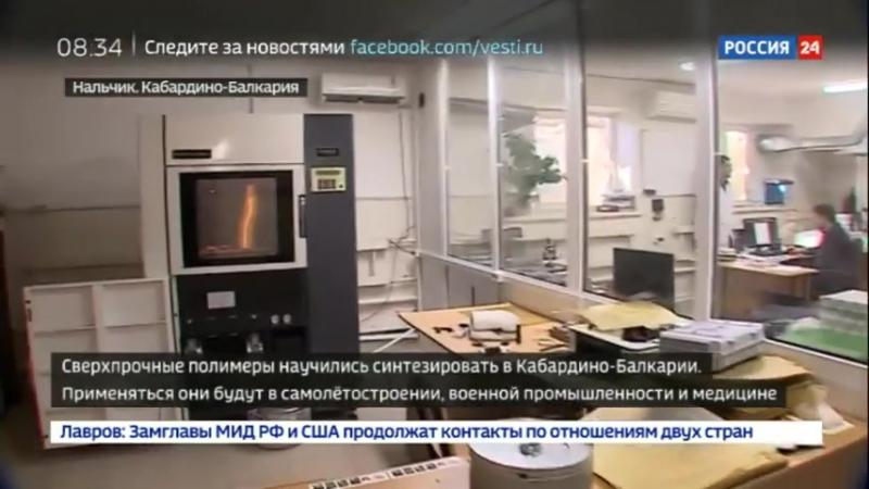 Аналогов в мире нет в Кабардино-Балкарии синтезировали сверхпрочные полимеры - Россия 24
