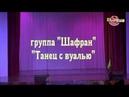 Группа Шафран СВТ ЭльДанс Новосибирск Танец с вуалью