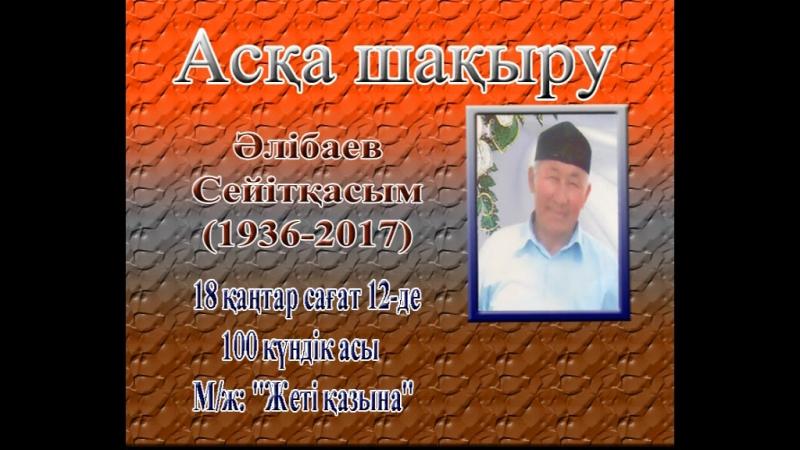 Асқа шақыру Алибаев Сейтқасым (1936-2017)