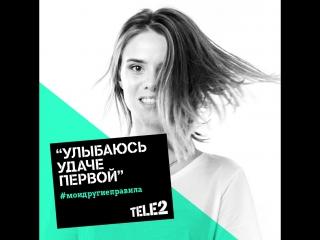 Tele2. Мои другие правила - Владлена