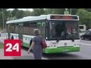 Общественный транспорт Подмосковья попал под тотальный контроль Россия 24