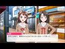 バンドリ!ガルパ 星2桜ミッシェル奥沢美咲 エピソード