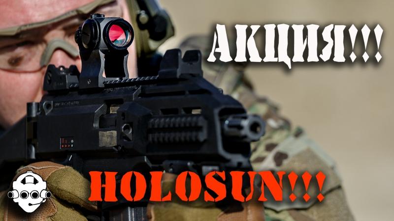 СУПЕР АКЦИЯ! Прицелы HOLOSUN для подписчиков канала LAZAREV TACTICAL!