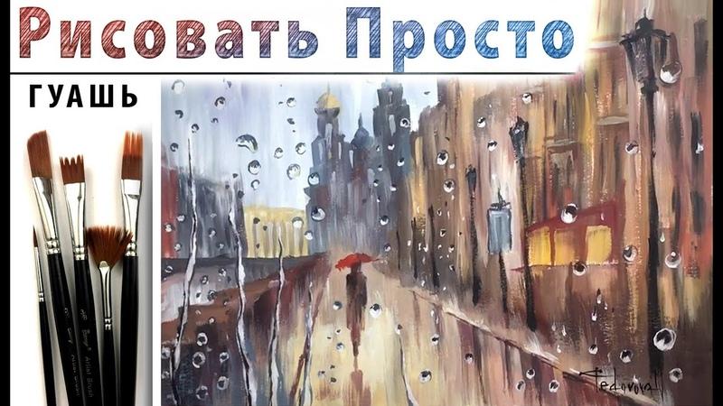 Город под дождем, как нарисовать 🎨ГУАШЬ! ДЕМО Мастер-класс