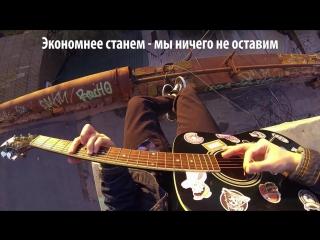 Кавер на русском песни Ed Sheeran - Shape of You от Музыкант вещает
