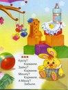 Короткие стихотворения для малышей для ежедневных ритуалов(подготовка ко сну, прием пищи…