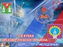 Факел-Давыдово-1