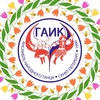 Ансамбль народного танца Gaik (Гаик)