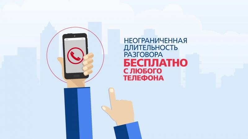 Принцип Детского Телефона Доверия - ДОСТУПНОСТЬ