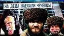 На деда наехали чеченцы | Евпата Кнур - дедушка пранкер
