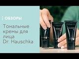 Тональные кремы для лица Dr. Hauschka, обзор
