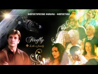 Светлячок / Firefly (5-6 серия) [2002]