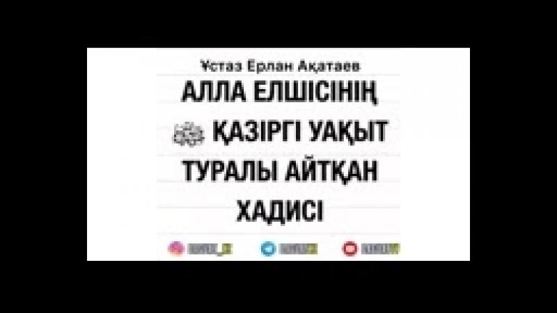 Қазіргі уақыт - Ұстаз Ерлан Ақатаев_144p.3gp