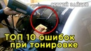 Тонировка ТОП 10 Ошибок при Тонировке Своими Руками