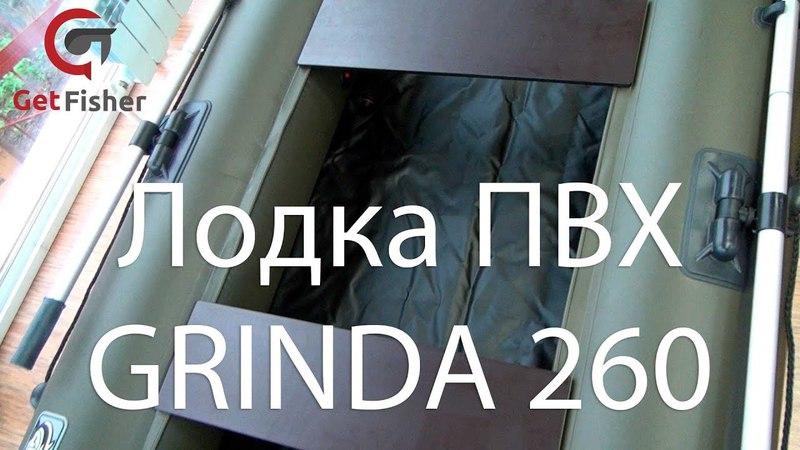 Обзор лодки ПВХ Grinda 260 (Гринда 260)