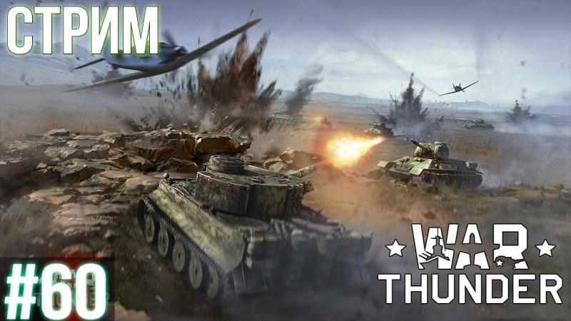 War Thunder: ИС-1! Т34-85! СУ-152! Як-1! ЛаГГ-3-8! ББ-1! И-16 тип 10! И-153 Жуковского!