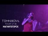 Шоу TEMNIKOVA TOUR 17/18 в Магнитогорске - Елена Темникова