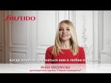 Инна Маликова и бренд Shiseido поздравляют с Днём защитника Отечества
